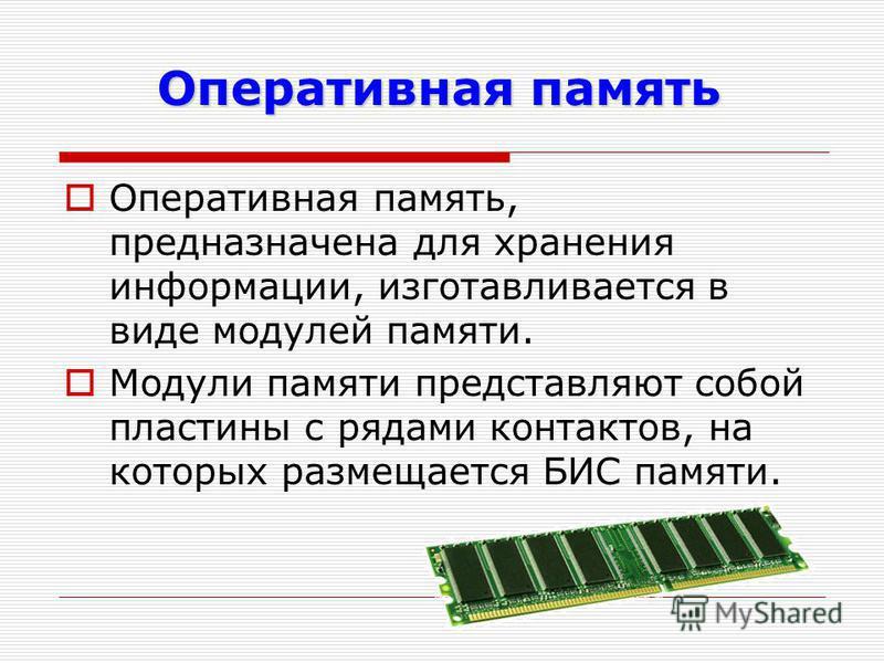 Оперативная память Оперативная память, предназначена для хранения информации, изготавливается в виде модулей памяти. Модули памяти представляют собой пластины с рядами контактов, на которых размещается БИС памяти.