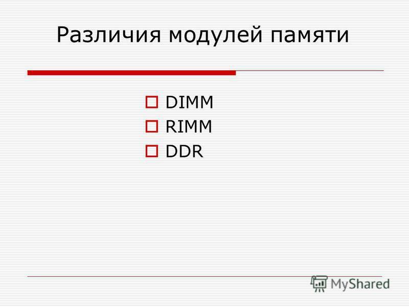Различия модулей памяти DIMM RIMM DDR