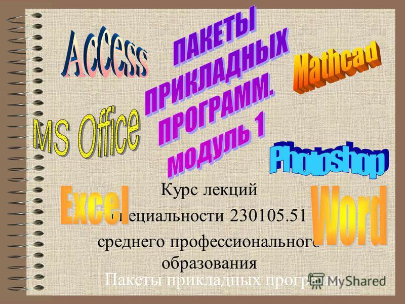 Курс лекций специальности 230105.51 среднего профессионального образования Пакеты прикладных программ