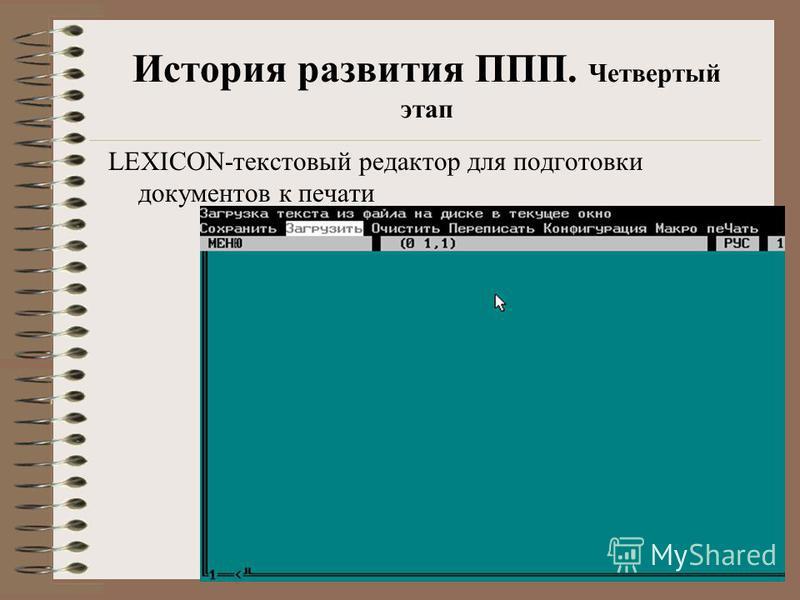 История развития ППП. Четвертый этап LEXICON-текстовый редактор для подготовки документов к печати