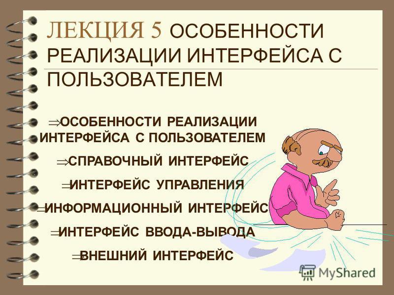 ЛЕКЦИЯ 5 ОСОБЕННОСТИ РЕАЛИЗАЦИИ ИНТЕРФЕЙСА С ПОЛЬЗОВАТЕЛЕМ ОСОБЕННОСТИ РЕАЛИЗАЦИИ ИНТЕРФЕЙСА С ПОЛЬЗОВАТЕЛЕМ СПРАВОЧНЫЙ ИНТЕРФЕЙС ИНТЕРФЕЙС УПРАВЛЕНИЯ ИНФОРМАЦИОННЫЙ ИНТЕРФЕЙС ИНТЕРФЕЙС ВВОДА-ВЫВОДА ВНЕШНИЙ ИНТЕРФЕЙС