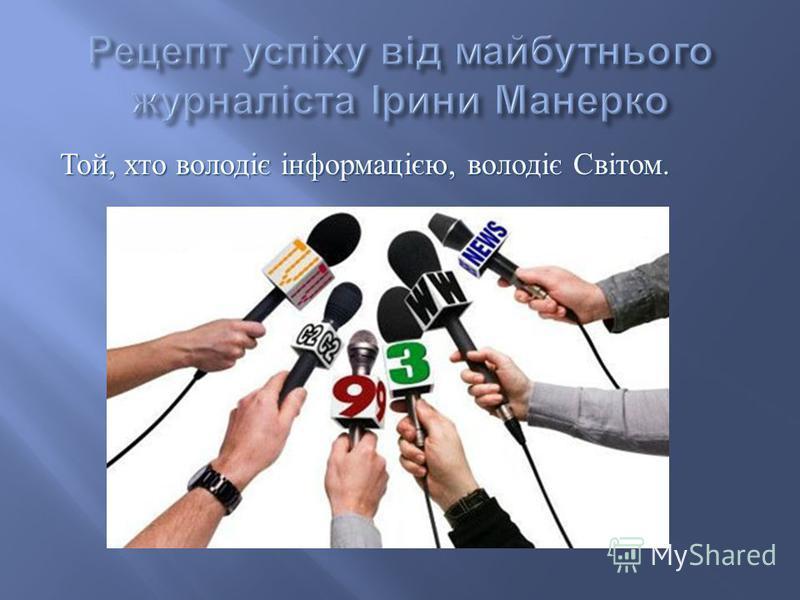 Той, хто володіє інформацією, володіє Світом.