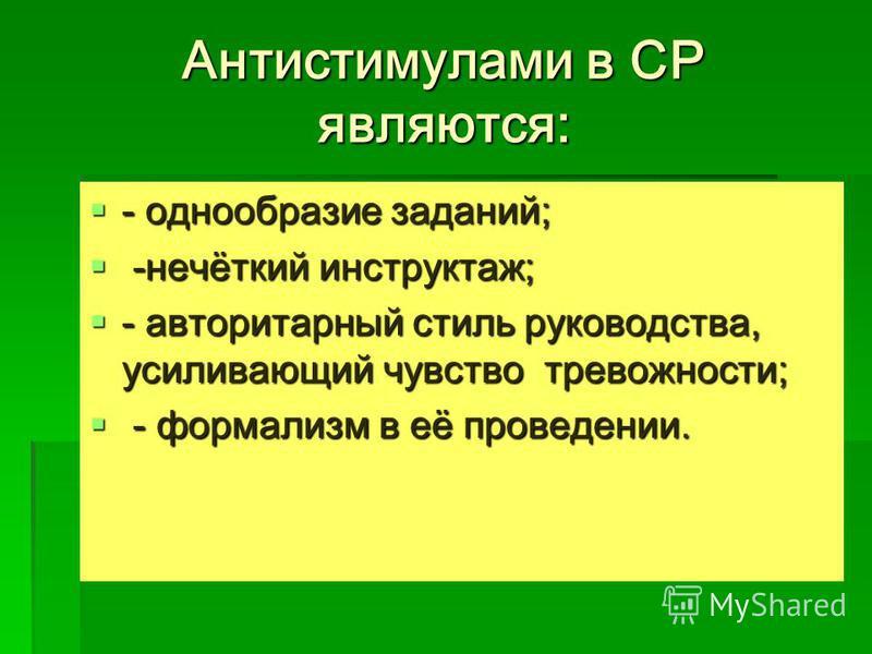 Антистимулами в СР являются: - однообразие заданий; - однообразие заданий; -нечёткий инструктаж; -нечёткий инструктаж; - авторитарный стиль руководства, усиливающий чувство тревожности; - авторитарный стиль руководства, усиливающий чувство тревожност