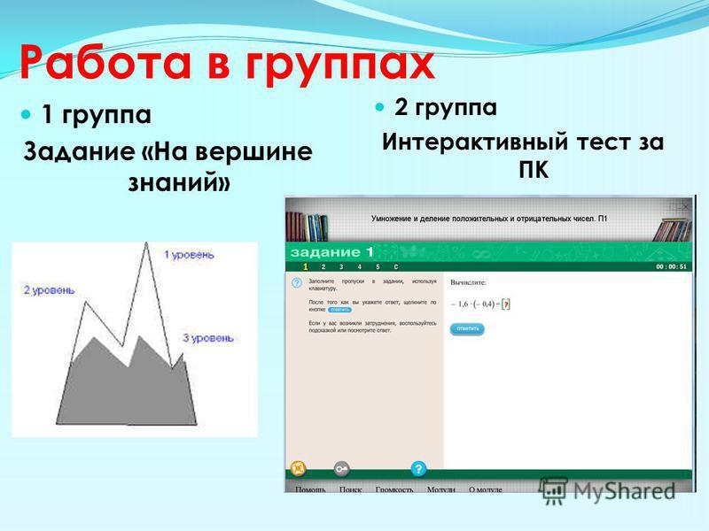Работа в группах 1 группа Задание «На вершине знаний» 2 группа Интерактивный тест за ПК