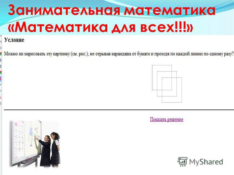 Занимательная математика «Математика для всех!!!»