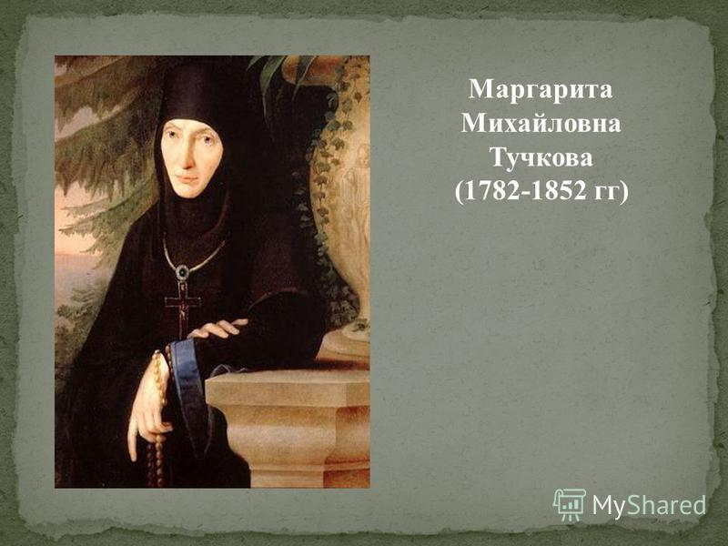 Маргарита Михайловна Тучкова (1782-1852 гг)