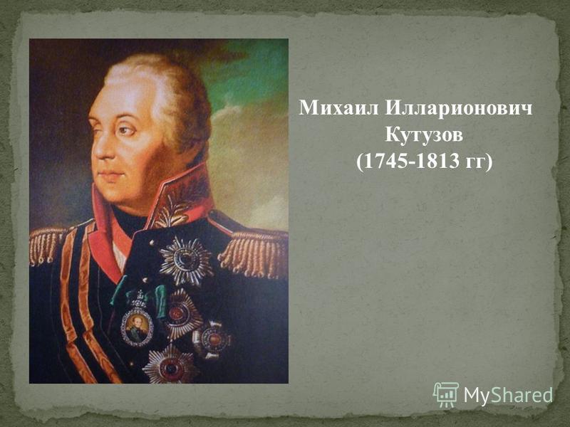 Михаил Илларионович Кутузов (1745-1813 гг)