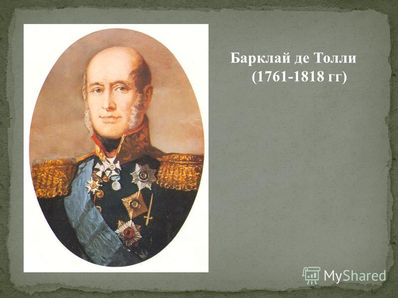 Барклай де Толли (1761-1818 гг)