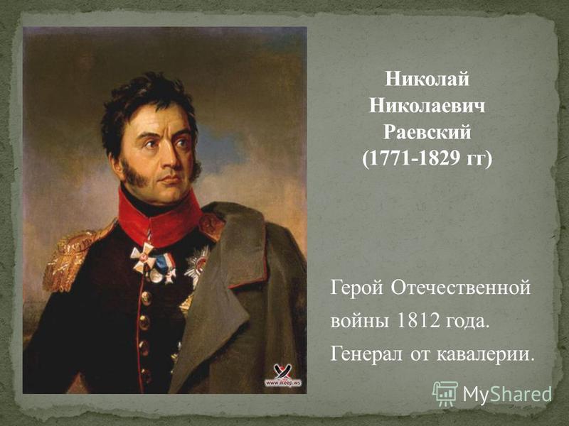 Герой Отечественной войны 1812 года. Генерал от кавалерии.