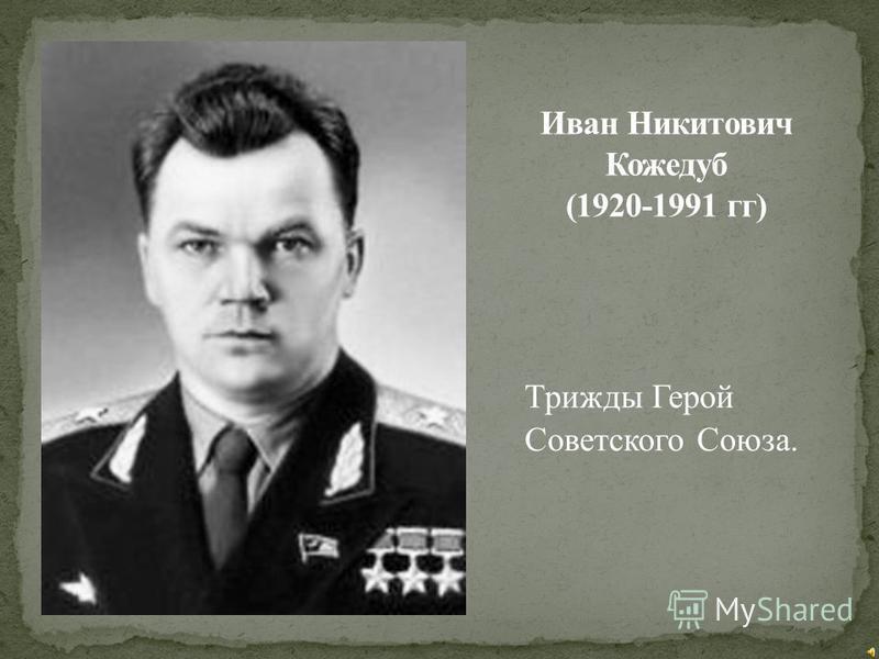 Трижды Герой Советского Союза.