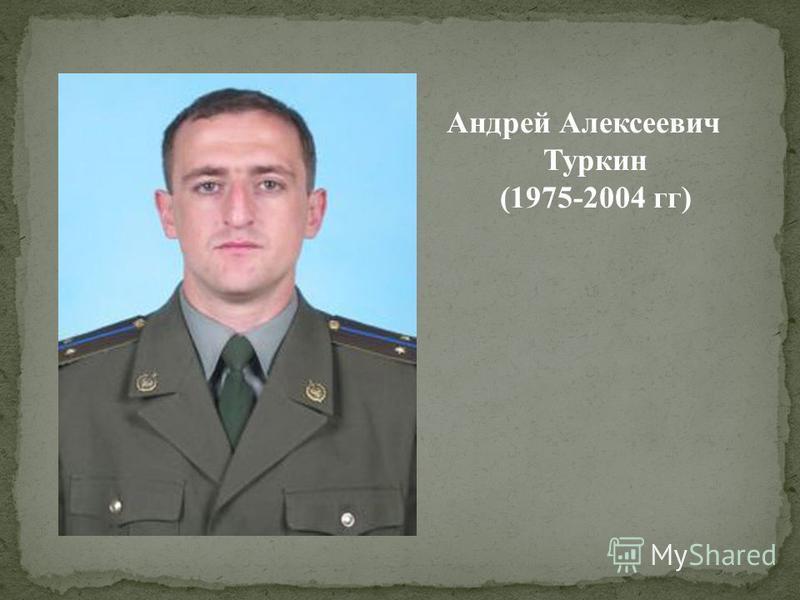Андрей Алексеевич Туркин (1975-2004 гг)