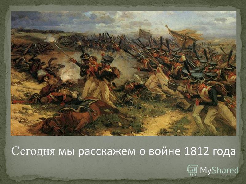 Сегодня мы расскажем о войне 1812 года