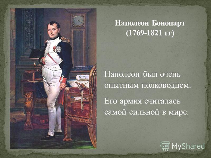 Наполеон был очень опытным полководцем. Его армия считалась самой сильной в мире.