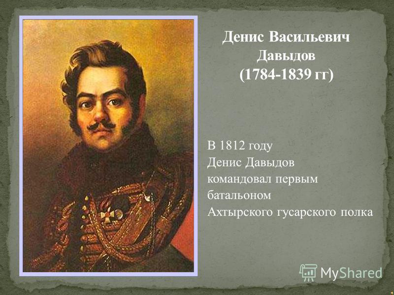 В 1812 году Денис Давыдов командовал первым батальоном Ахтырского гусарского полка