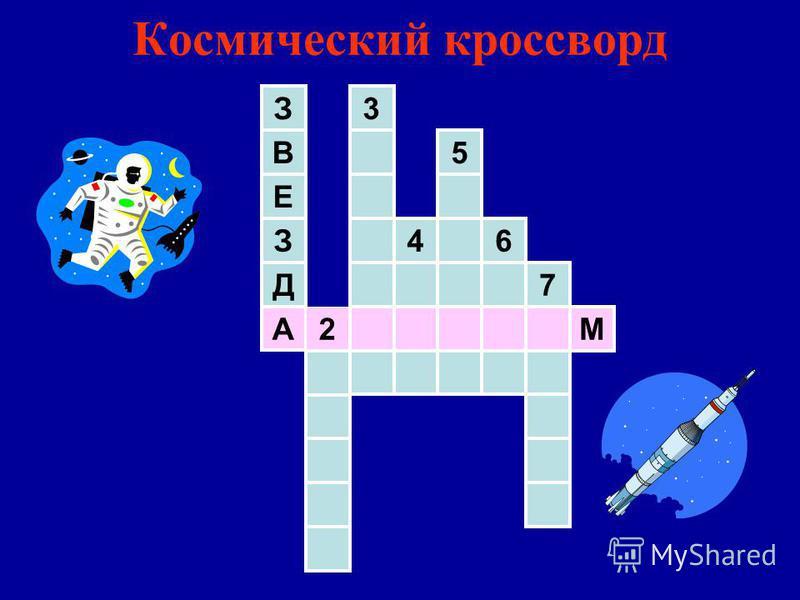 Космический кроссворд 7 2 М 13 6 5 4