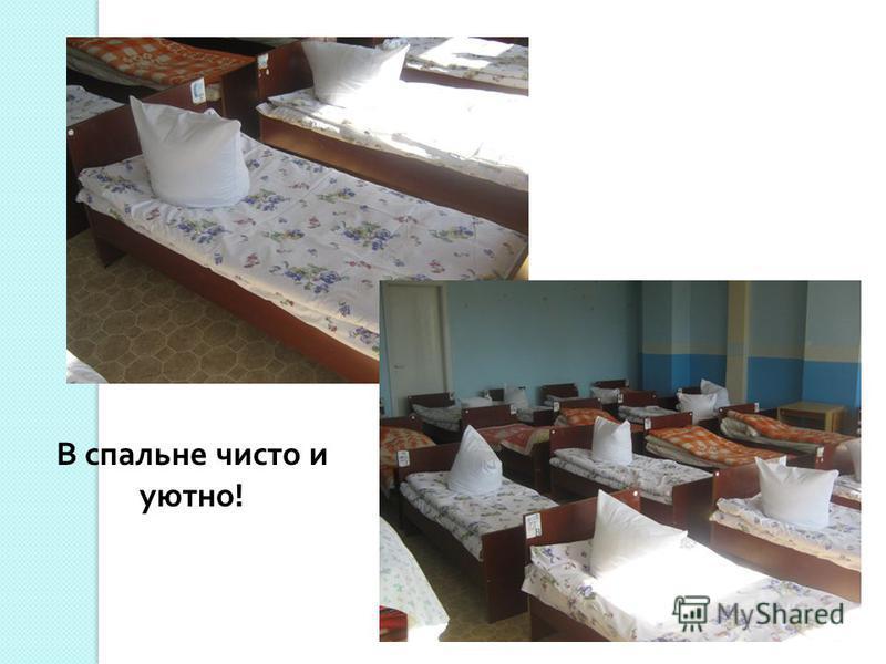 В спальне чисто и уютно!