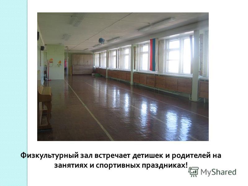 Физкультурный зал встречает детишек и родителей на занятиях и спортивных праздниках!