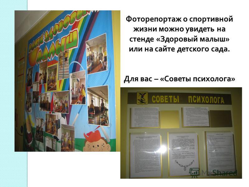 Фоторепортаж о спортивной жизни можно увидеть на стенде «Здоровый малыш» или на сайте детского сада. Для вас – «Советы психолога»