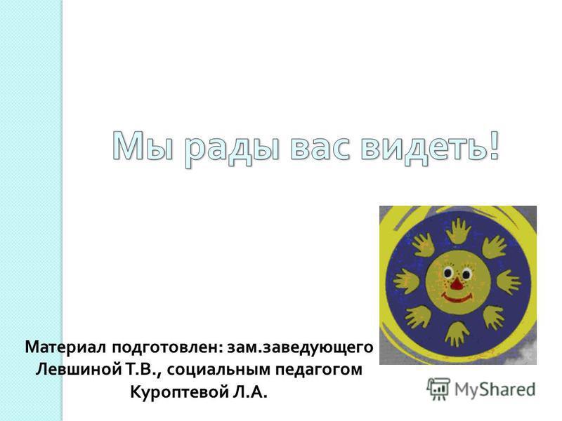 Материал подготовлен: зам.заведующего Левшиной Т.В., социальным педагогом Куроптевой Л.А.