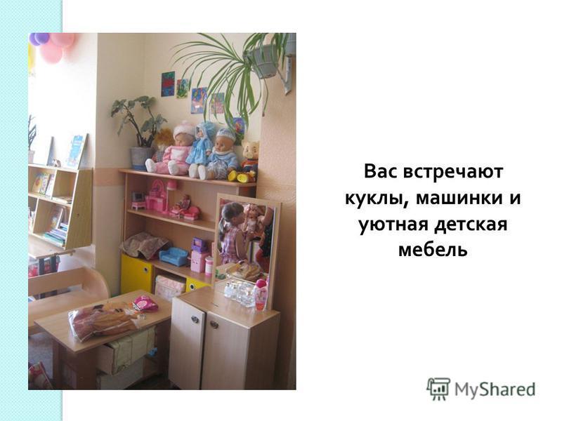 Вас встречают куклы, машинки и уютная детская мебель