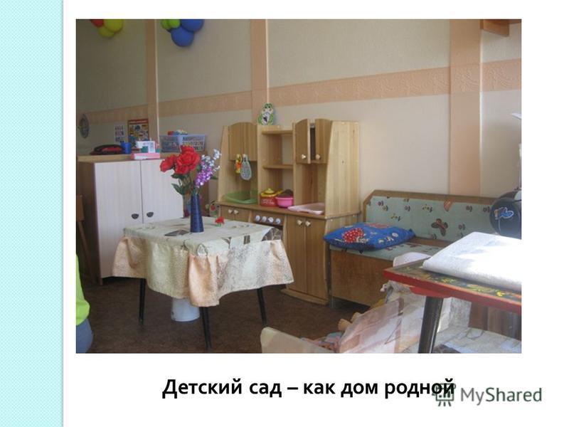 Детский сад – как дом родной