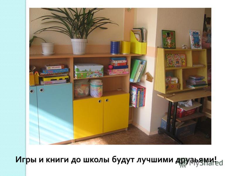 Игры и книги до школы будут лучшими друзьями!