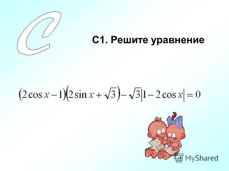 Уравнение Способы решения 1 2 3 4 5 3 sin²x + cos²x = 1 - sinx cosx 4 соs²x - cosx – 1 = 0 2 sin² + cosx = 1 cosx + cos3x = 0 2 sinx cos5x – cos5x = 0 Уравнение Способы решения 1 2 3 4 5 2sinxcosx – sinx = 0 3 cos²x - cos2x = 1 6 sin²x + 4 sinx cosx
