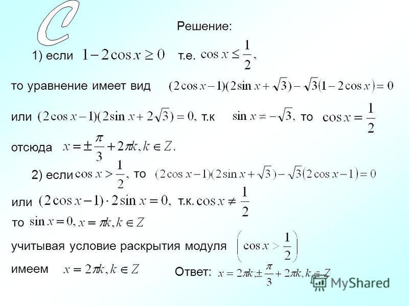 С1. Решите уравнение