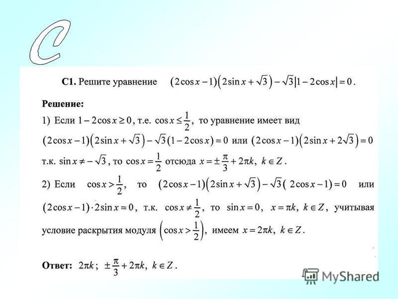 Решение: 1) если тесто уравнение имеет вид или тот.к отсюда 2) если то или т.к. то учитывая условие раскрытия модуля имеем Ответ: