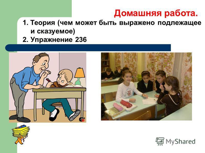 1. Теория (чем может быть выражено подлежащее и сказуемое) 2. Упражнение 236 Домашняя работа.