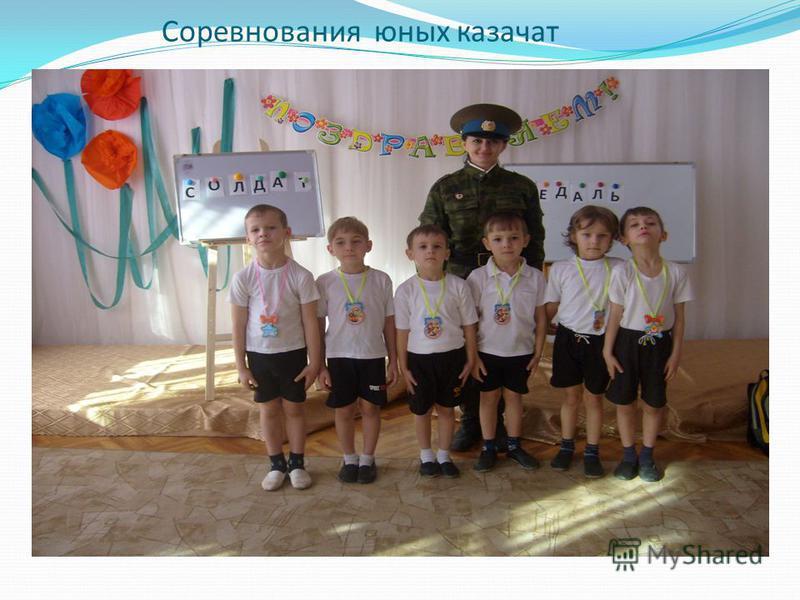 Соревнования юных казачат
