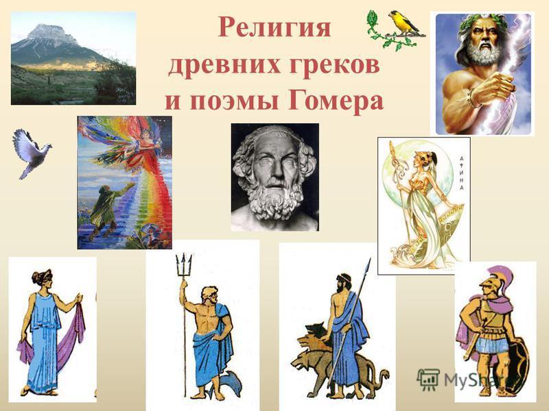Религия древних греков и поэмы Гомера