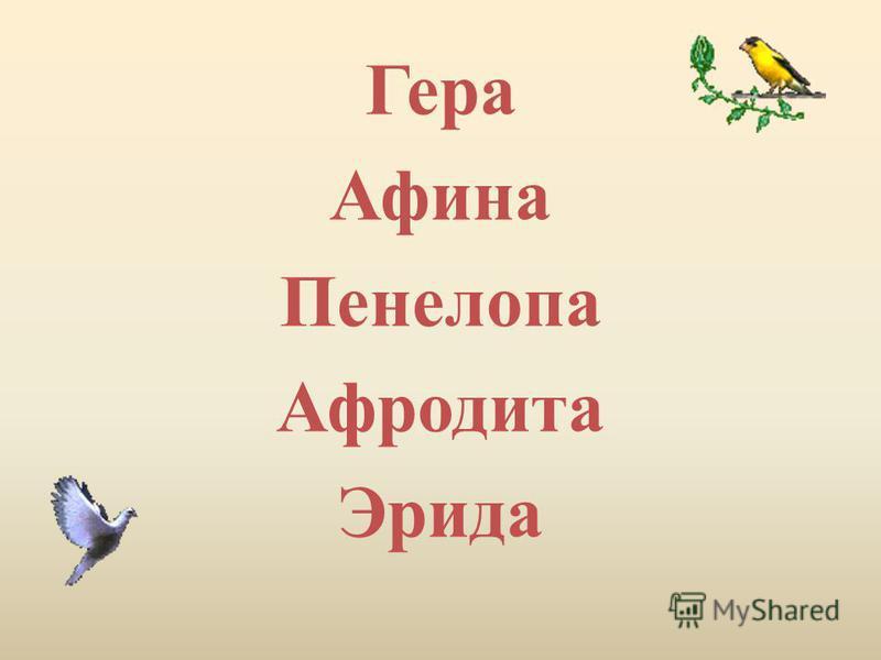 Гера Афина Пенелопа Афродита Эрида