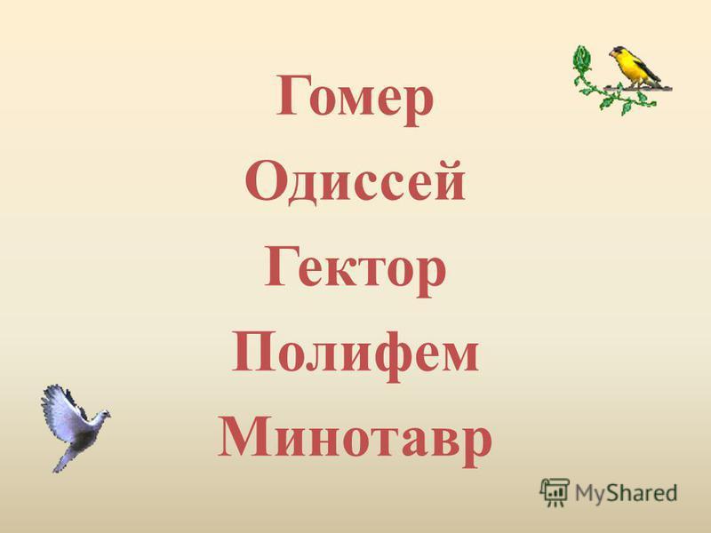 Гомер Одиссей Гектор Полифем Минотавр