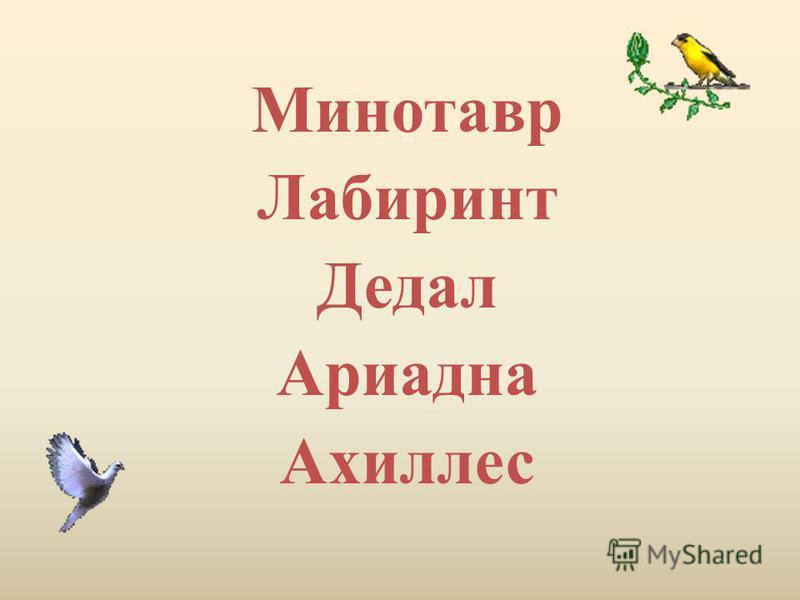 Лабиринт Дедал Ариадна Ахиллес