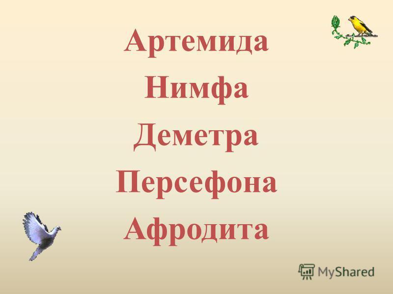 Артемида Нимфа Деметра Персефона Афродита