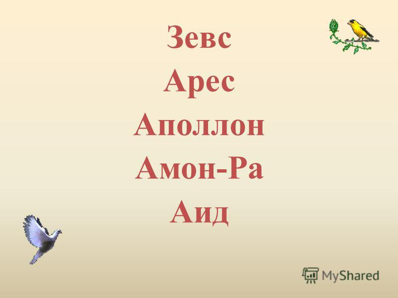 Зевс Арес Аполлон Амон-Ра Аид