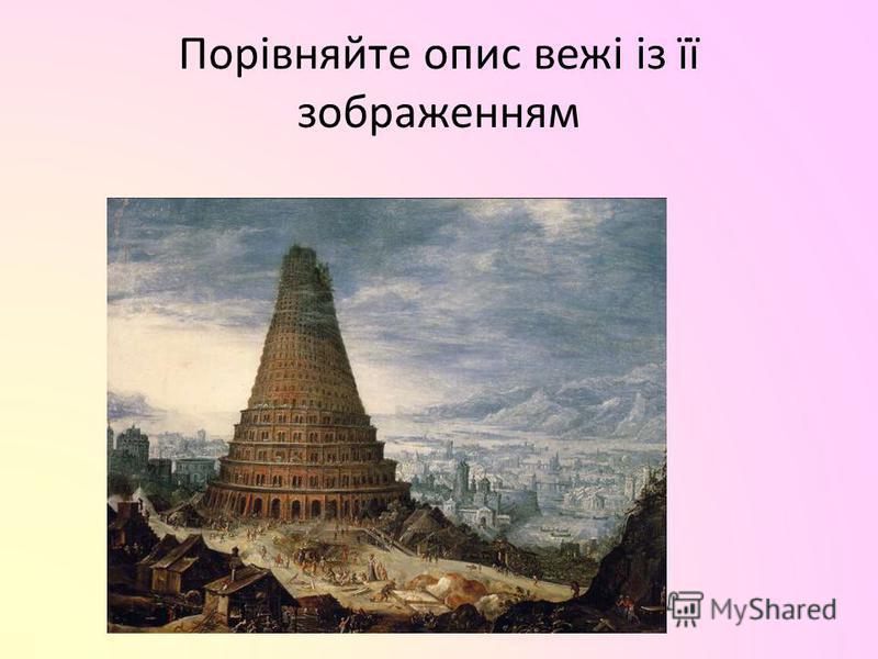 Порівняйте опис вежі із її зображенням