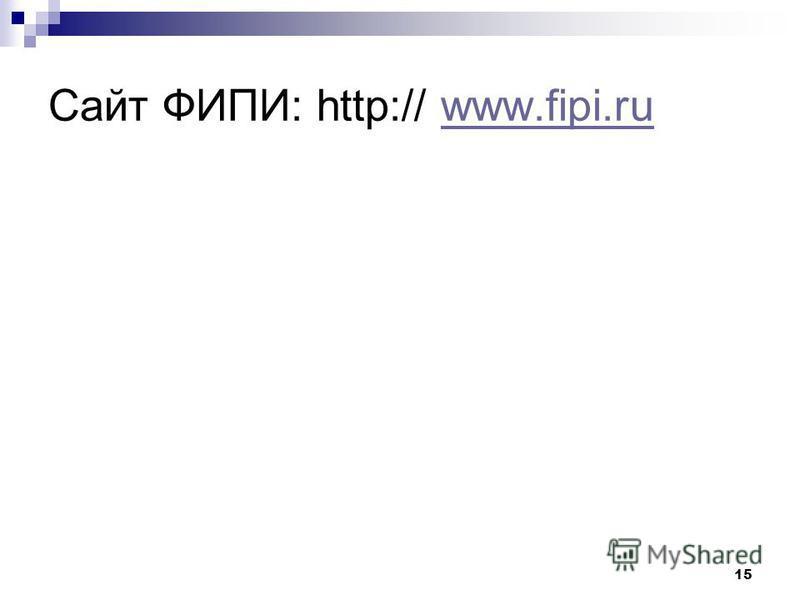 15 Сайт ФИПИ: http:// www.fipi.ruwww.fipi.ru