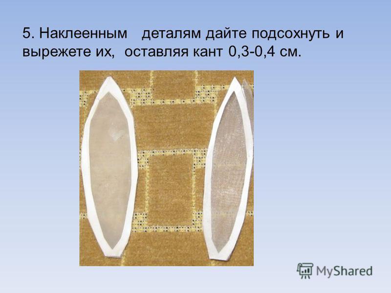 5. Наклеенным деталям дайте подсохнуть и вырежете их, оставляя кант 0,3-0,4 см.