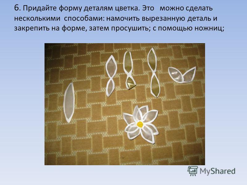6. Придайте форму деталям цветка. Это можно сделать несколькими способами: намочить вырезанную деталь и закрепить на форме, затем просушить; с помощью ножниц;