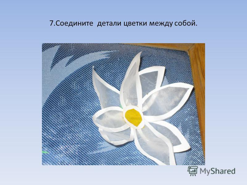 7. Соедините детали цветки между собой.