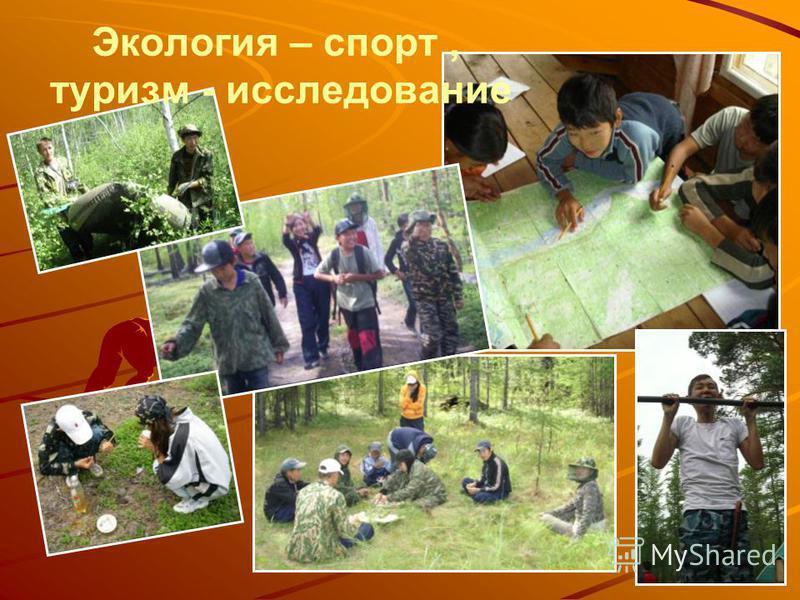 Экология – спорт, туризм - исследование