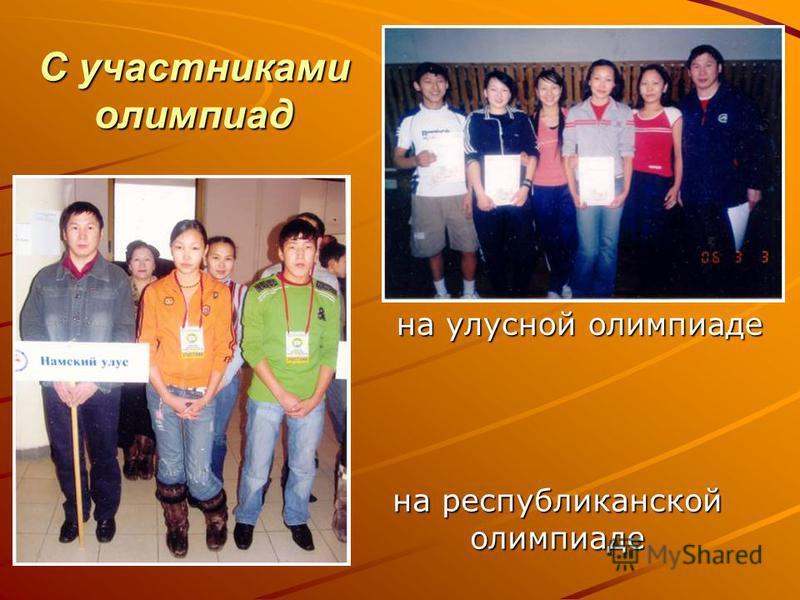 С участниками олимпиад на республиканской олимпиаде на улусной олимпиаде