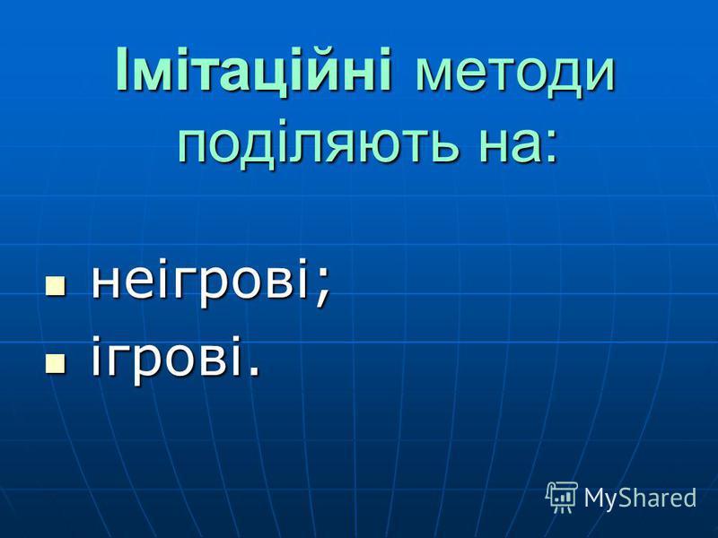 Імітаційні методи поділяють на: Імітаційні методи поділяють на: неігрові; неігрові; ігрові. ігрові.