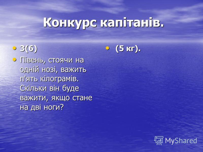 Конкурс капітанів. Конкурс капітанів. 3(a) 3(a) В сім'ї у кожного з шести братів є по сестрі. Скільки дітей у цій сім'ї? В сім'ї у кожного з шести братів є по сестрі. Скільки дітей у цій сім'ї? (Сім). (Сім).