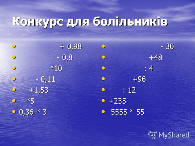 Гра для капітанів 15,24 – 11,7= 15,24 – 11,7= 1,1 * 1,6 = 1,1 * 1,6 = 268,5 + 11,5 = 268,5 + 11,5 = 45,2 +8 = 45,2 +8 = 6,24 : 6 = 6,24 : 6 = 110,07 – 23,27 = 110,07 – 23,27 =