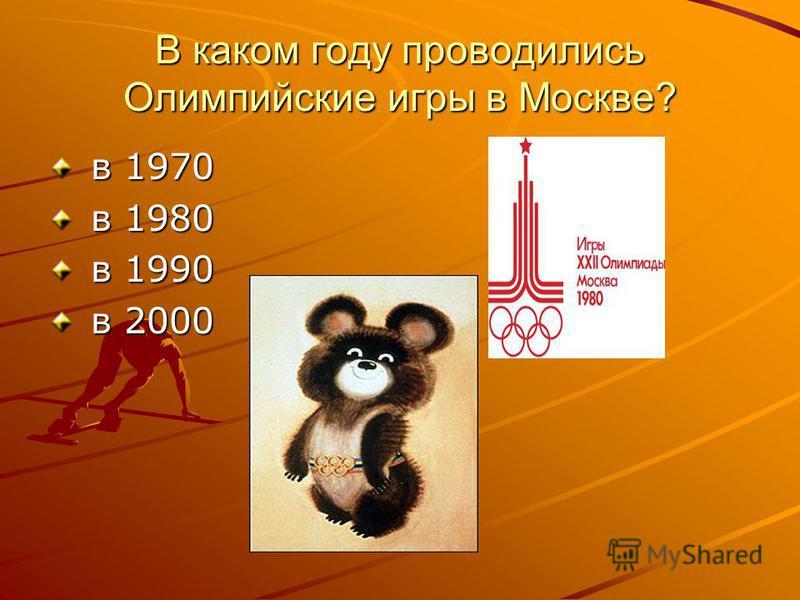 В каком году проводились Олимпийские игры в Москве? в 1970 в 1970 в 1980 в 1980 в 1990 в 1990 в 2000 в 2000