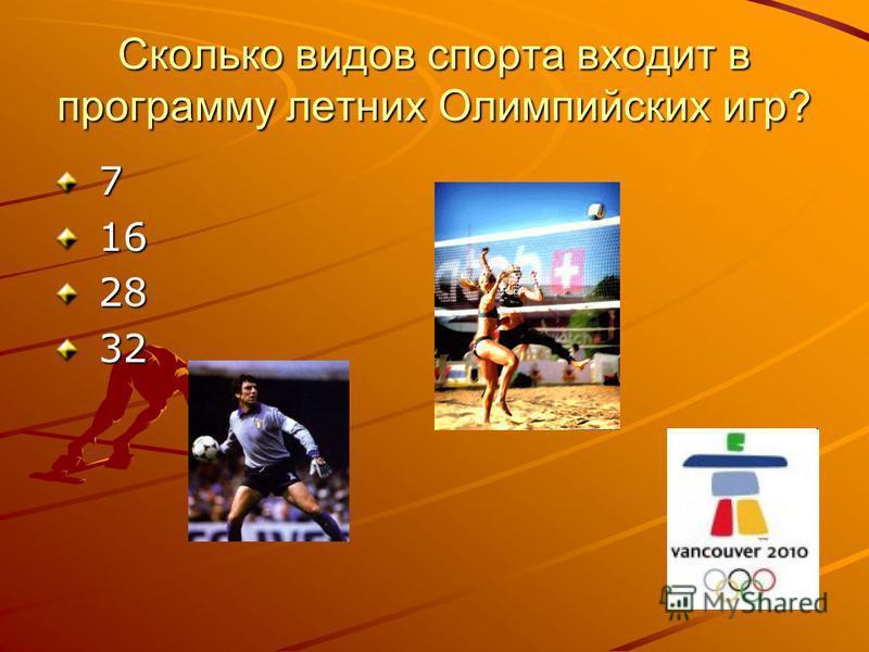Сколько видов спорта входит в программу летних Олимпийских игр? 7 16 16 28 28 32 32