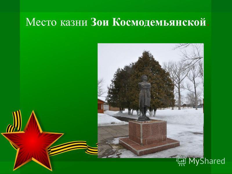 Место казни Зои Космодемьянской.
